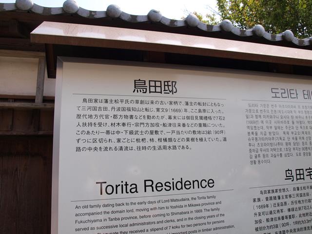島田邸について