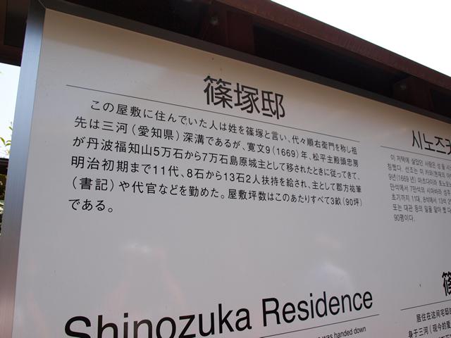 篠塚邸について