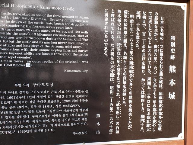 熊本城看板
