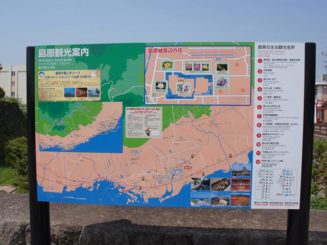 島原観光マップ