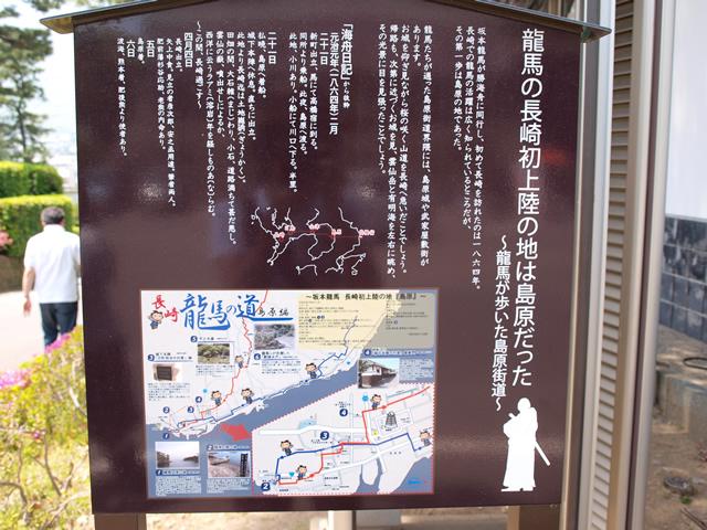 坂本龍馬長崎初上陸の地