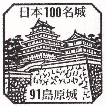 日本100名城 島原城スタンプ