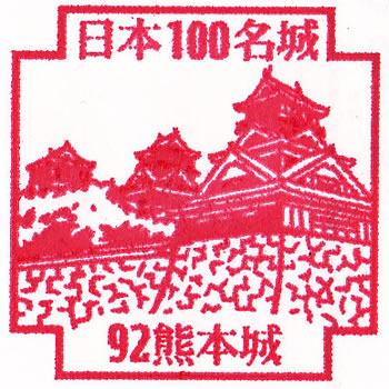日本100名城スタンプ 熊本城