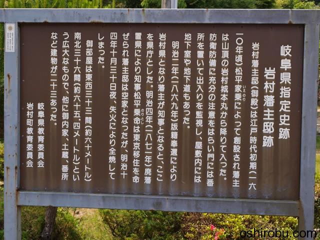 岩村藩主邸跡