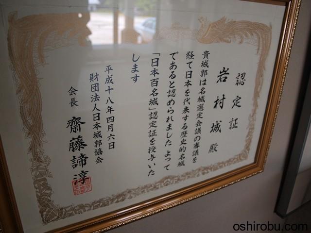 日本100名城認定証