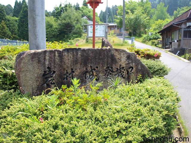 岩村城 – 其ノ参