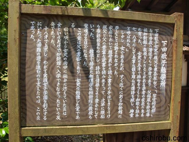 下田歌子勉学所の説明