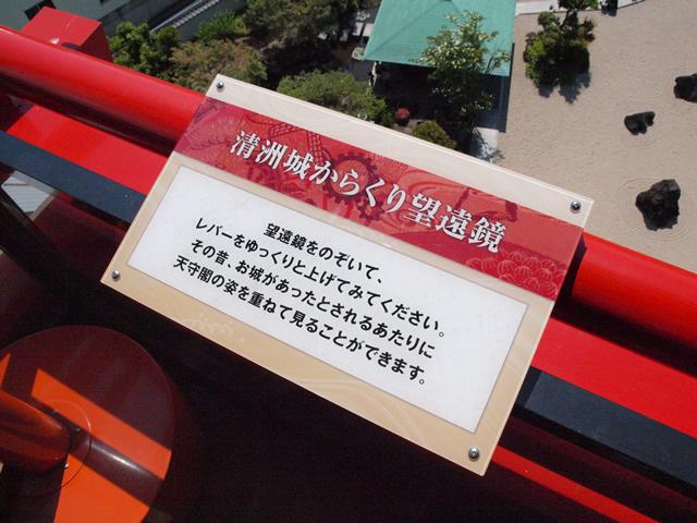 清洲城からくり望遠鏡