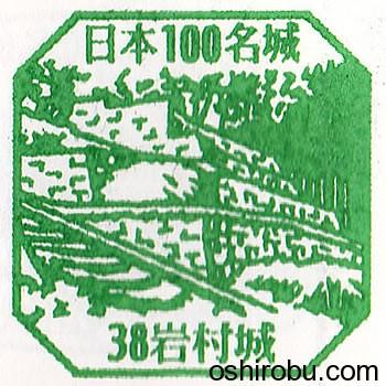 設置場所:岩村歴史資料館受付