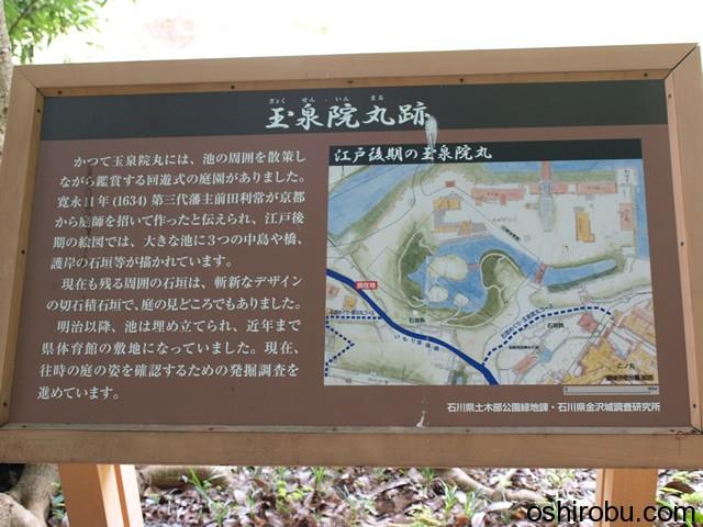 玉泉院丸跡