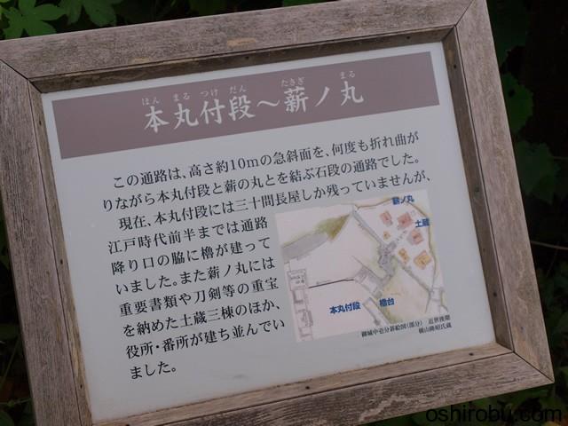 本丸付段~薪ノ丸