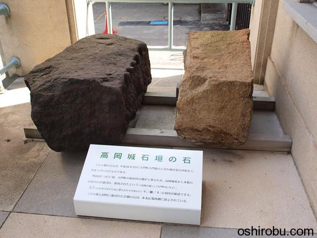 高岡城石垣の石