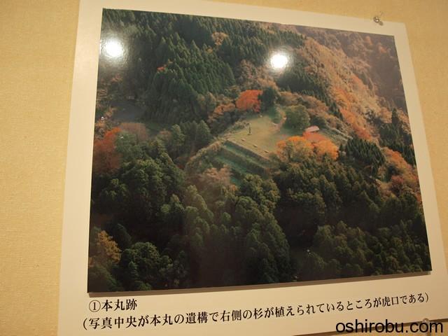 七尾城本丸の写真