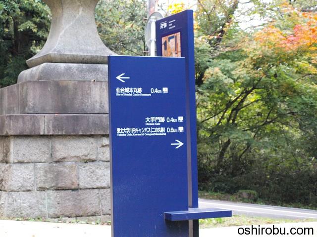 仙台城 – 其ノ弐