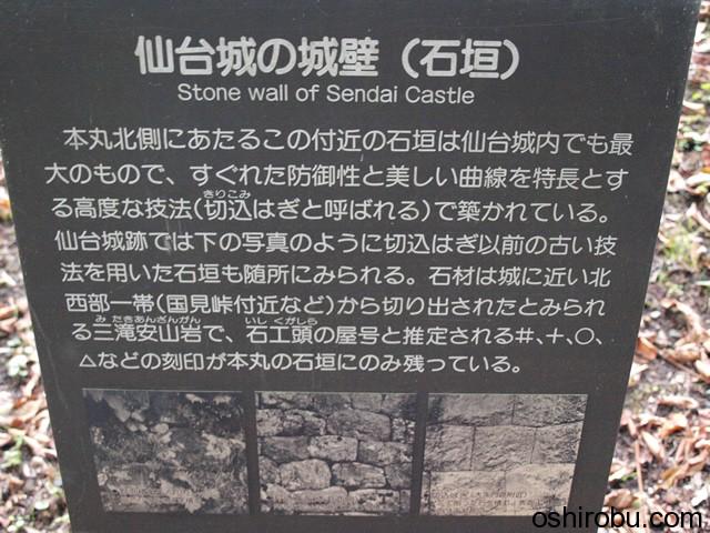仙台城の城壁 説明
