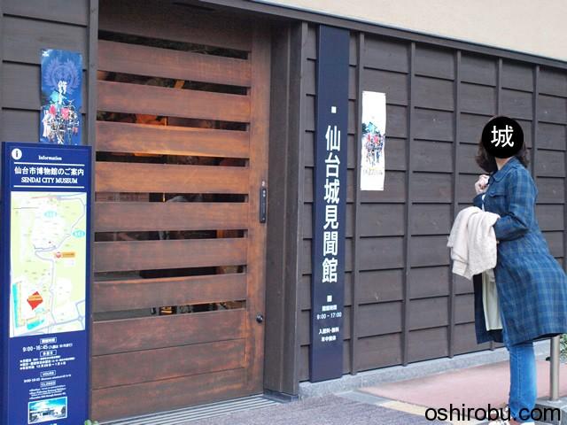 仙台城見聞館 入口