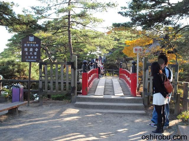 二つ目の橋