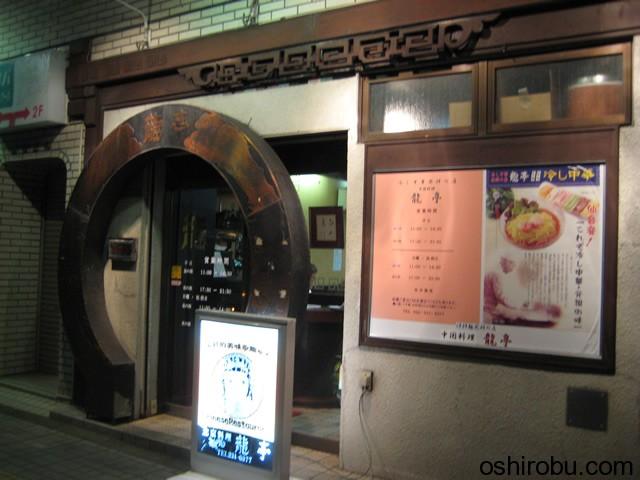 北京料理 龍亭