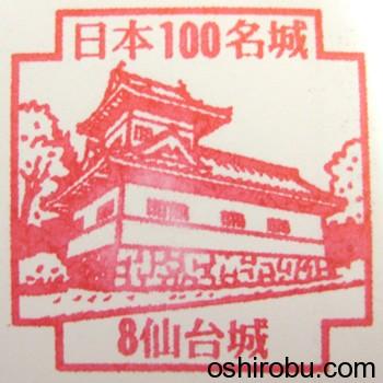 設置場所:仙台城見聞館