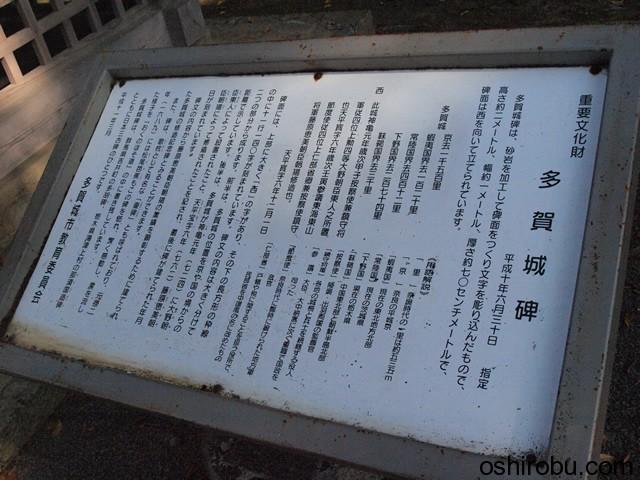 多賀城碑について