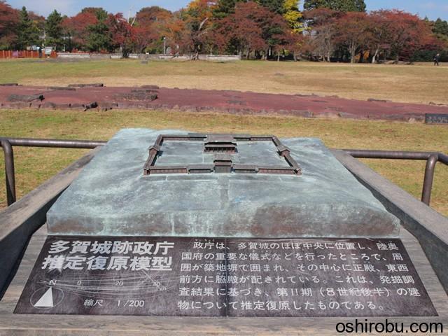 多賀城政庁跡のオブジェ