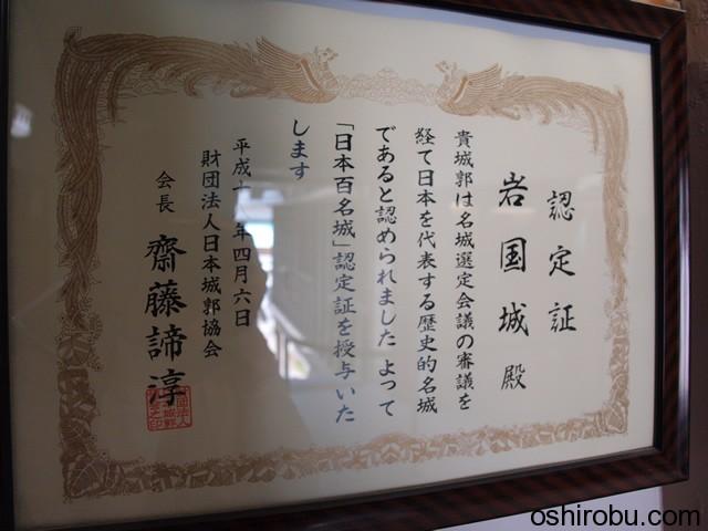 日本100名城 認定証