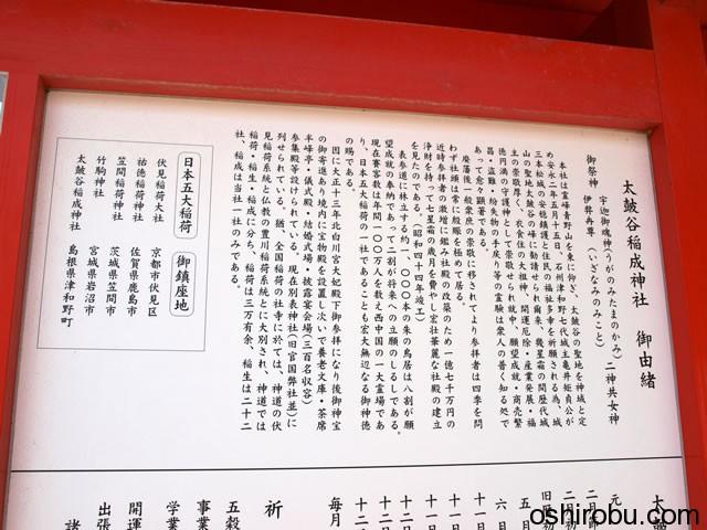 太皷谷稲成神社について