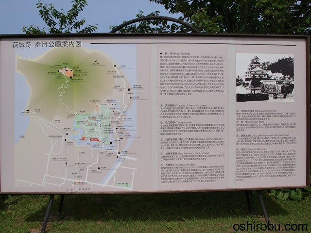 萩城について