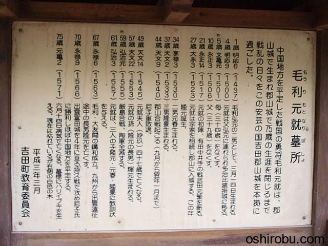 毛利元就墓所の説明