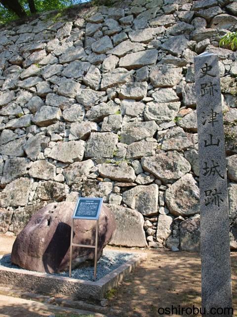 史跡津山城跡の碑