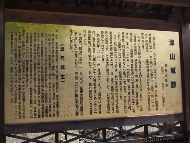 津山城跡の説明