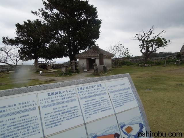【登城記】今帰仁城 - 其ノ参