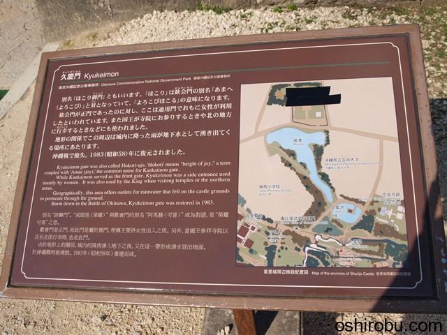 久慶門について