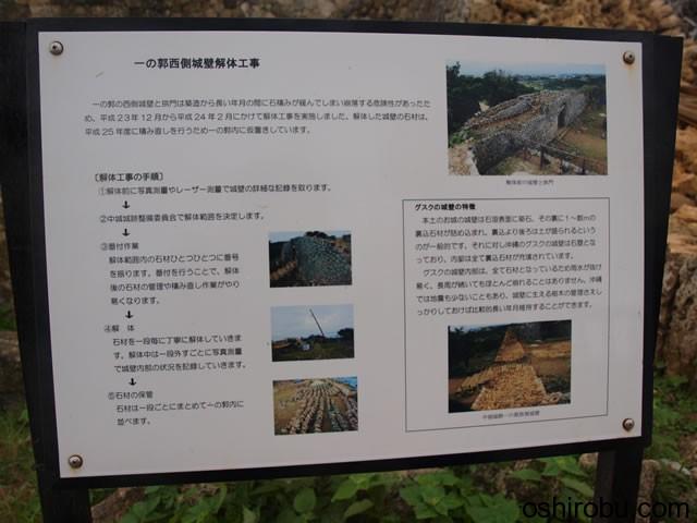 一の郭西側城壁解体工事