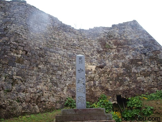 中城城跡 石碑