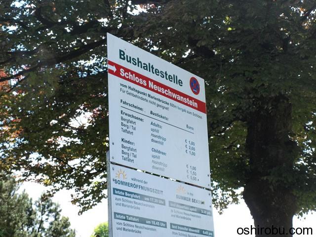 バスの料金表