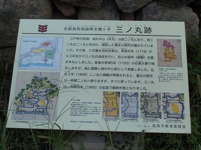 三ノ丸跡 説明