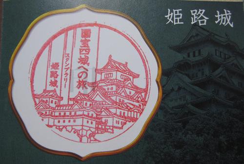 お城部ログ ~お城を攻めるお城部メンバーのブログ~-国宝四城スタンプラリー 姫路城