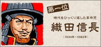 http://rikunabi-next.yahoo.co.jp/01/sengoku_sengoku/sengoku_sengoku.html?vos=nynmyajt0103002