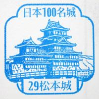 お城部ログ ~お城を攻めるお城部メンバーのブログ~-日本100名城スタンプ 松本城