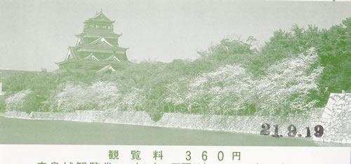 お城部ログ ~日本のお城を攻めるお城部のブログ~-広島城 入場券