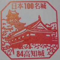 高知城 日本100名城スタンプ