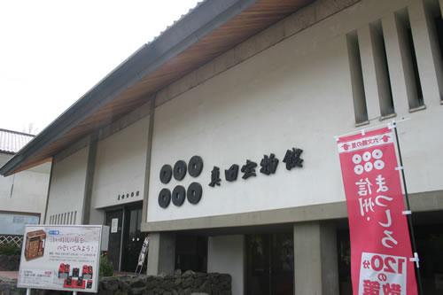 【観光スポット】真田宝物館・真田邸・文武学校