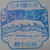 小谷城 日本100名城スタンプ