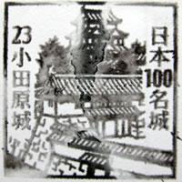 お城部ログ ~お城を攻めるお城部メンバーのブログ~-日本100名城スタンプ 小田原城