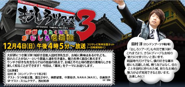 http://www.tokai-tv.com/oshirotours3/