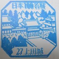 上田城 日本100名城スタンプ