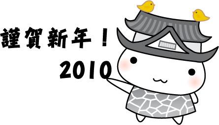 $お城部ログ ~日本のお城を攻めるお城部のブログ~-お城部ログ2010