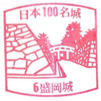 お城部ログ ~日本のお城を攻めるお城部のブログ~-日本100名城スタンプ 盛岡城