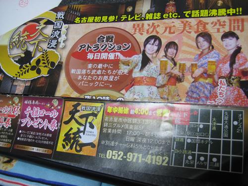 お城部ログ ~日本のお城を攻めるお城部のブログ~-戦国浪漫 天下統一